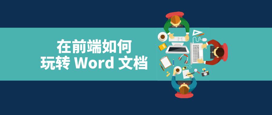 在前端如何玩转 Word 文档