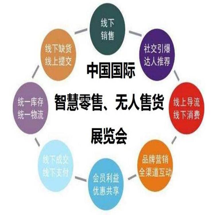 亚洲2020第十三届南京国际智慧新零售暨无人售货展览会