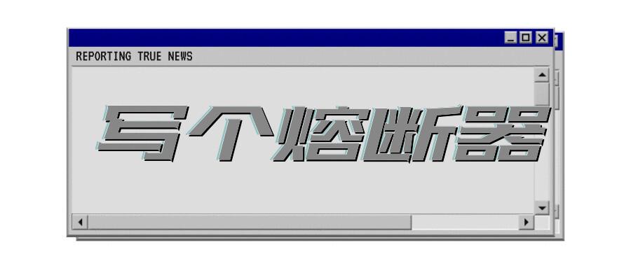 用100行代码手写一个Hystrix