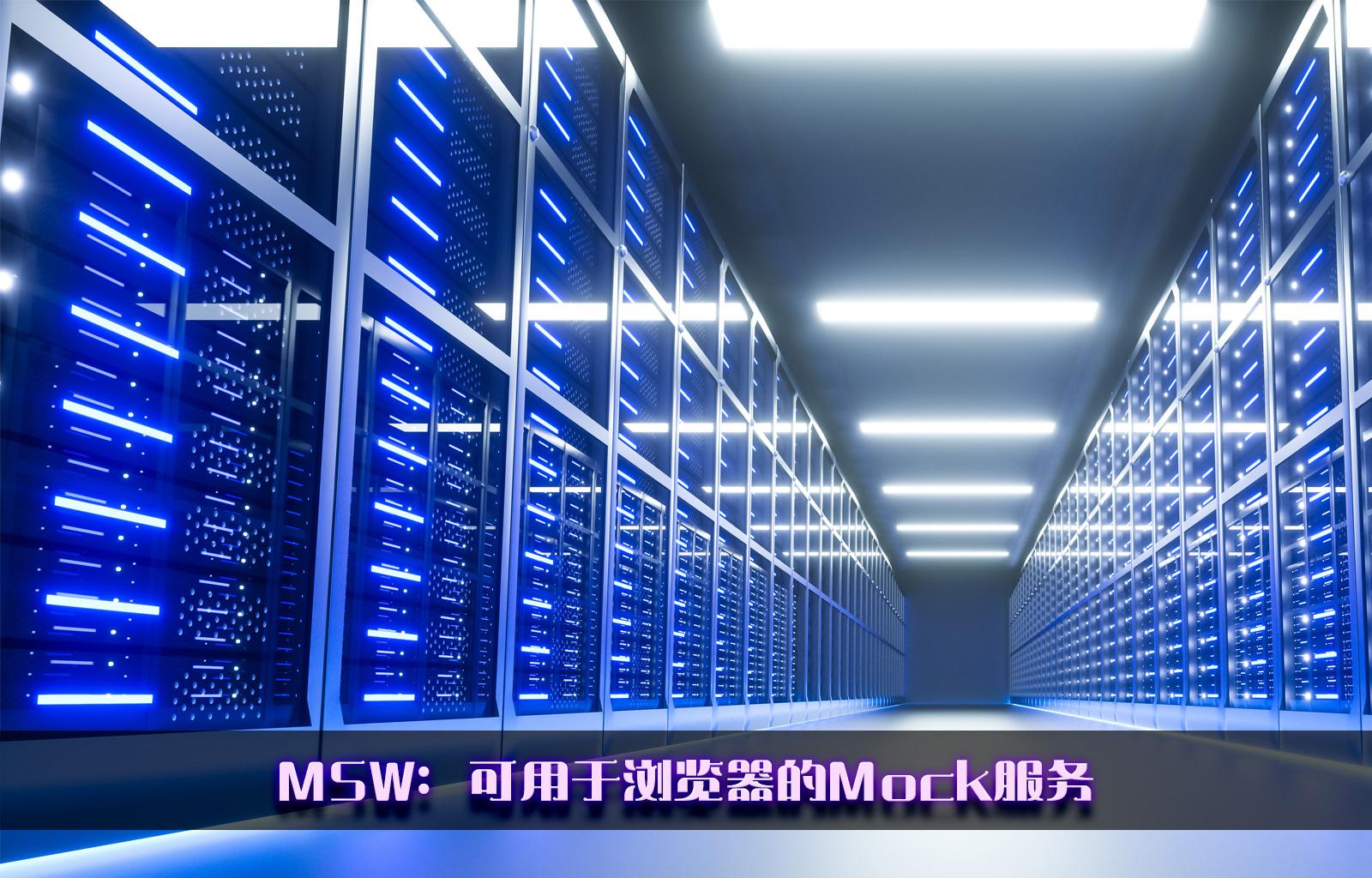 Mock Service Worker:可用于浏览器的Mock服务