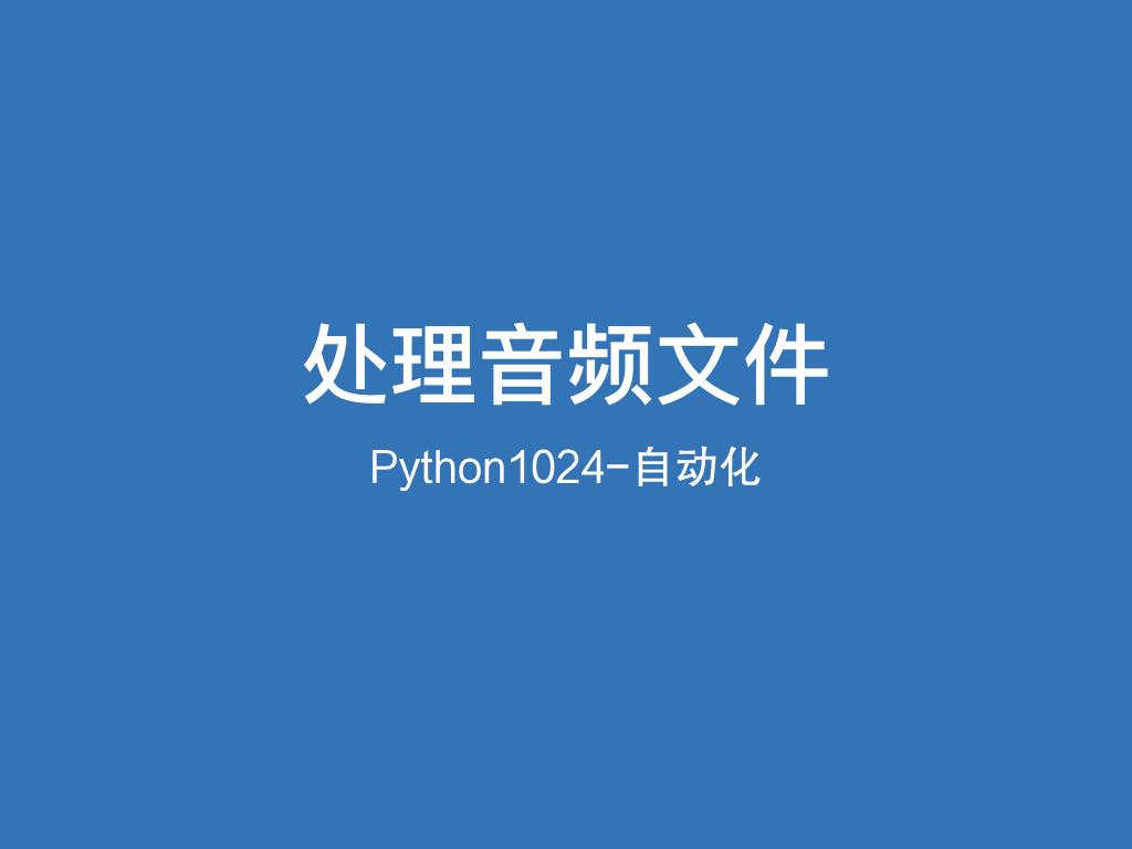 Python处理音频文件的实用姿势