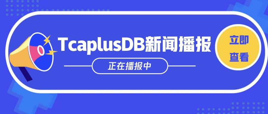 升级数据库游戏不停服?来看看TcaplusDB怎么操作