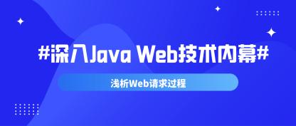深入Java Web技术内幕(一)浅析Web请求过程