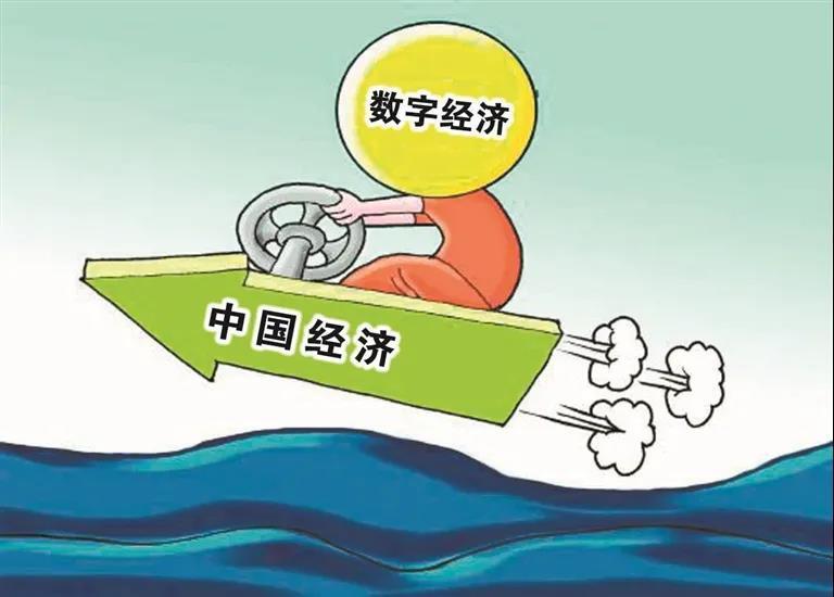 释放数字化活力 高质量建设数字中国