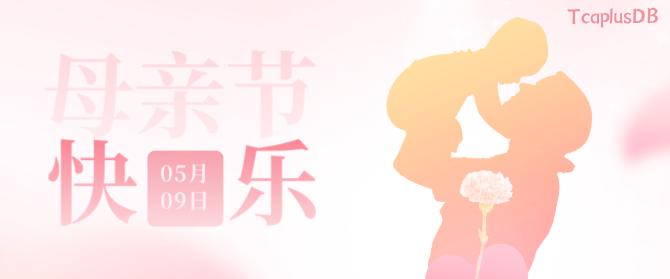 TcaplusDB祝天下母亲节日快乐!