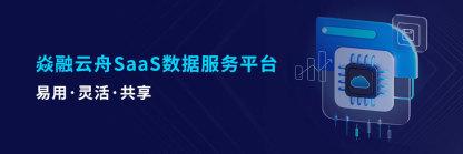 喜大普奔!焱融科技正式推出云舟数据服务平台