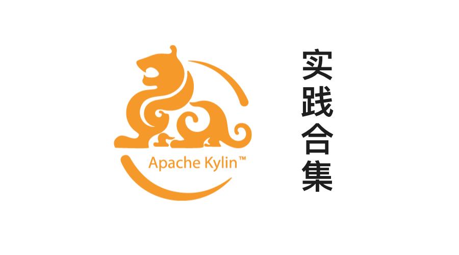Kylin 在互联网公司的实践合集