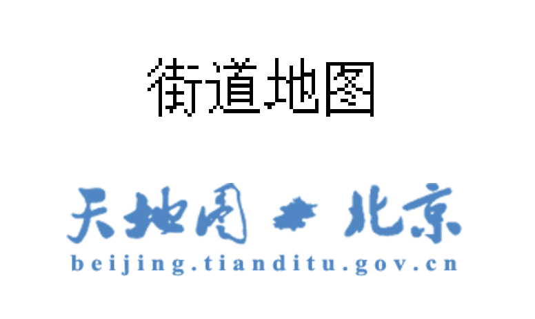 通过Python来获取北京市乡镇、街道行政区划数据