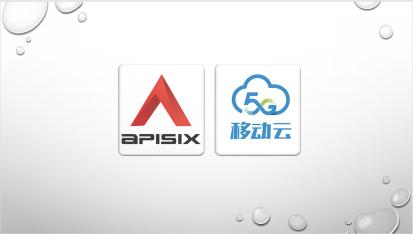 Apache APISIX 在移动云的应用