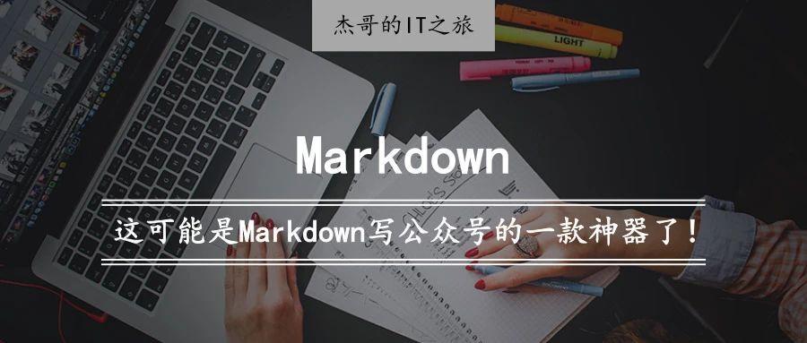 这可能是 Markdown 写微信公众号的一款神器了!