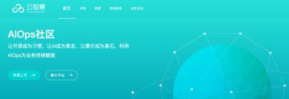 加速国产开源软件创新,云智慧AIOps社区正式发布