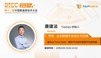 相约 DTCC 2021 | Tapdata 受邀分享:如何打造面向 TP 业务的数据平台架构
