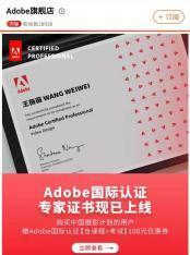 """Adobe官方旗舰店,现已上线""""Adobe国际认证""""专家证书"""
