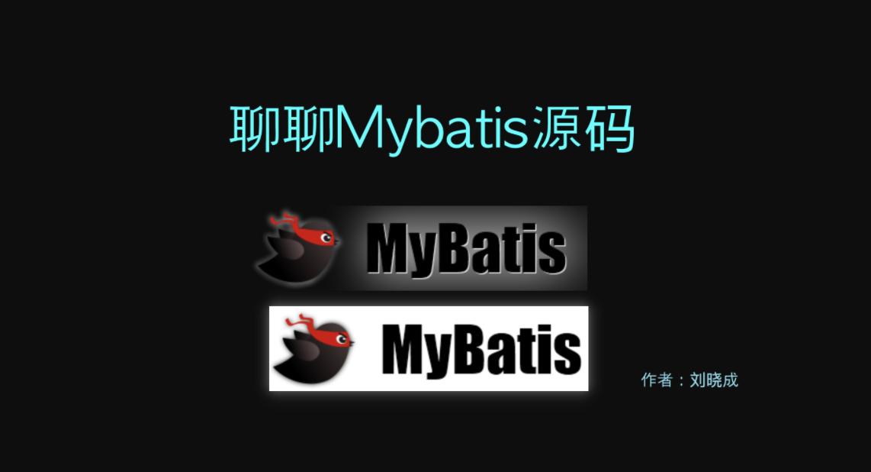案例研究之聊聊Mybatis源码(一)