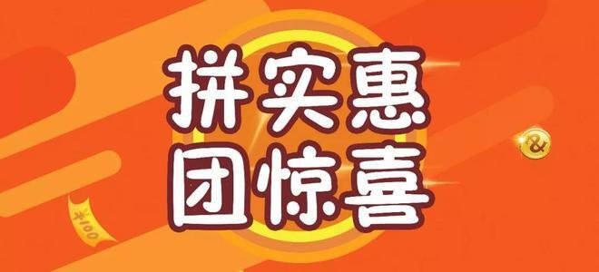 红色壹佰拼团小程序开发