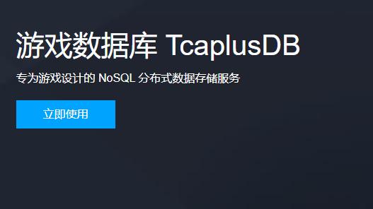 【TcaplusDB小知识】TcaplusDB的技术原理