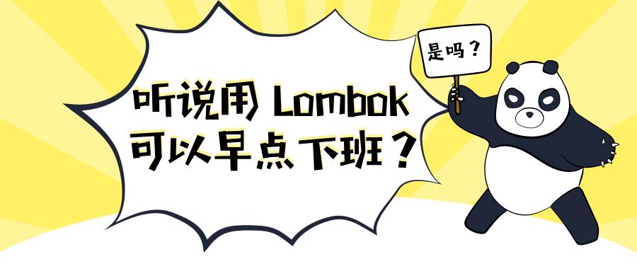 听说用 Lombok 可以早点下班?