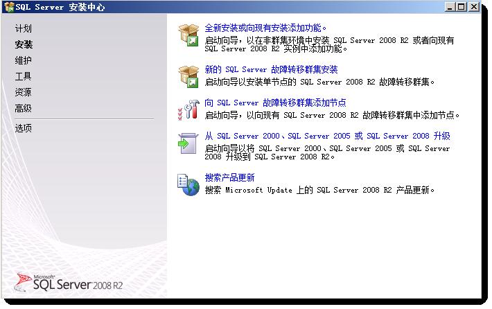图解SQL Server 2008 R2安装