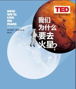 读《我们为什么要去火星》随笔