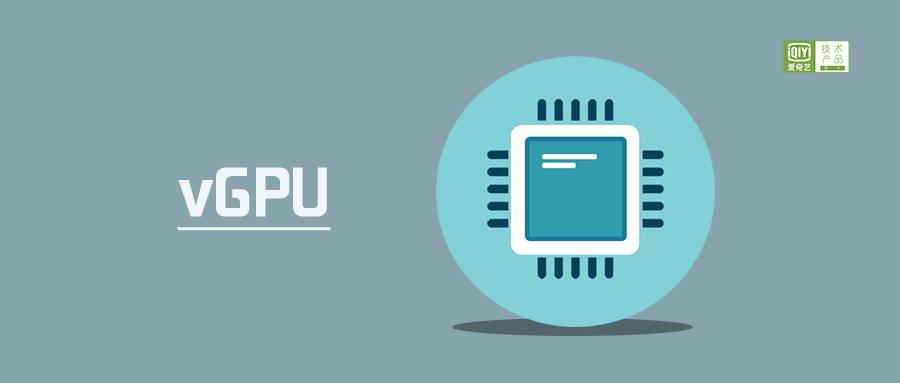 怎样节省 2/3 的 GPU?爱奇艺 vGPU 的探索与实践