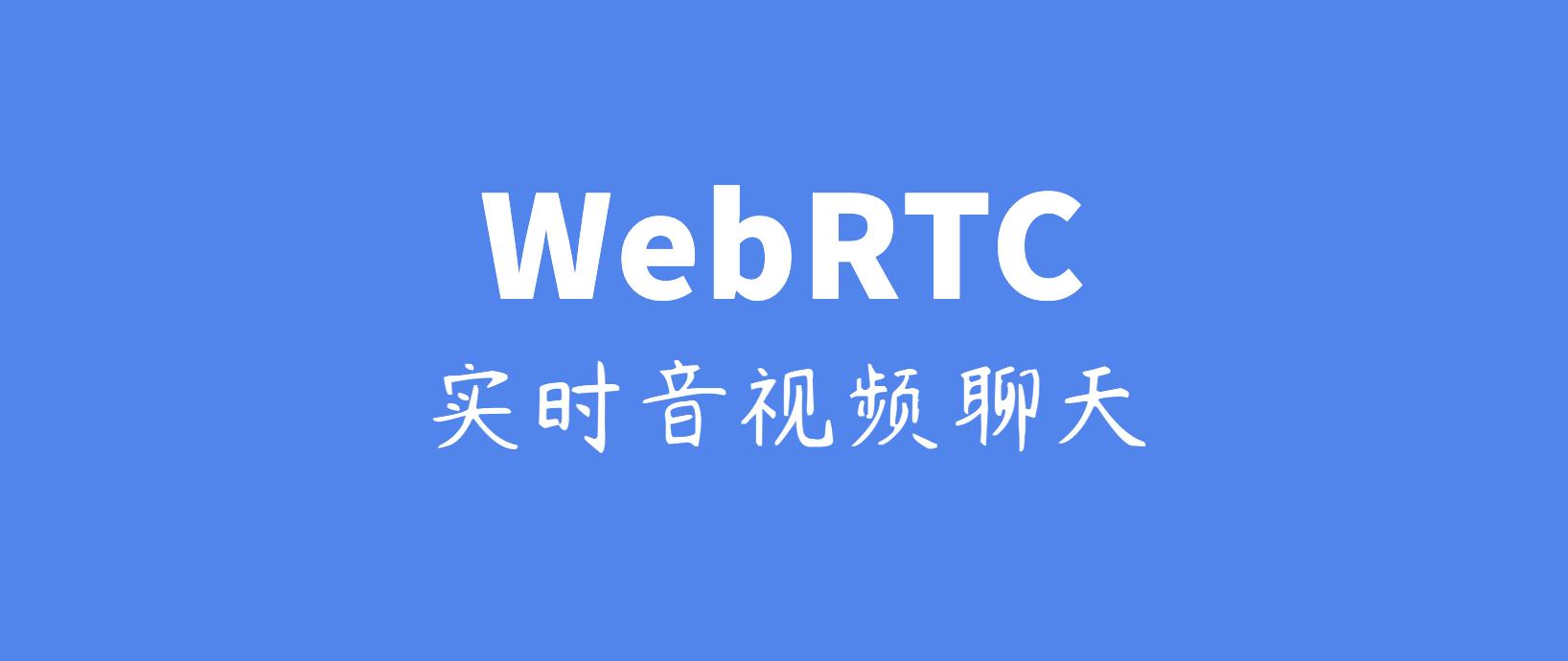 零基础入门:基于开源WebRTC,从0到1实现实时音视频聊天功能