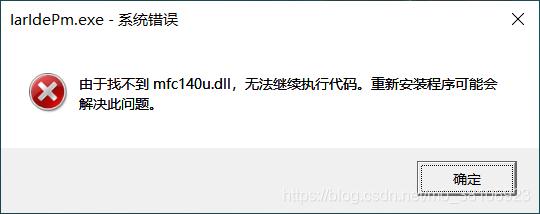 IAR故障解决:由于找不到mfc140u.dll,无法继续执行代码