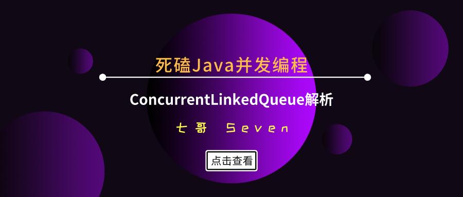 死磕Java并发编程(9):无界线程安全队列ConcurrentLinkedQueue源码解析