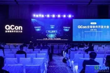 2021 Qcon 前端专场精彩回顾