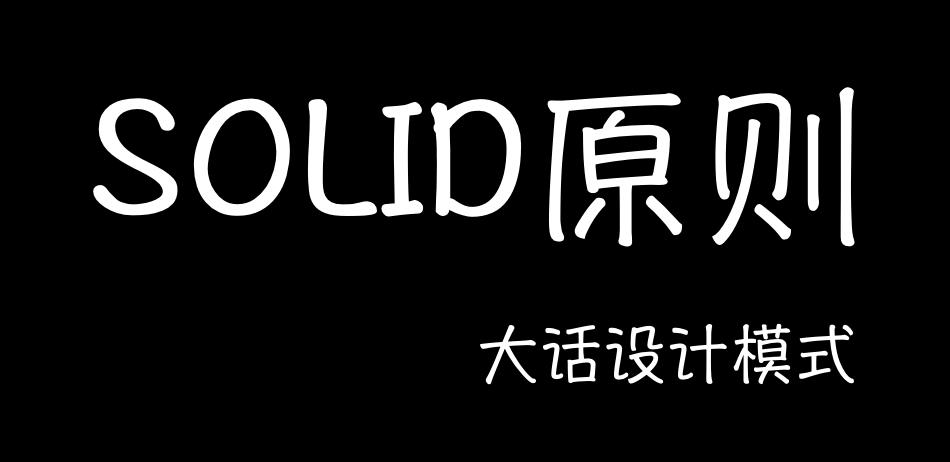大话设计模式 | 3. SOLID原则