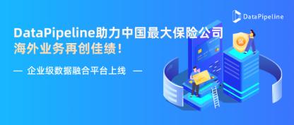 企业级数据融合平台上线,DataPipeline助力中国最大保险公司海外业务再创佳绩!