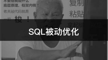 "MySQL""被动""性能优化汇总!"