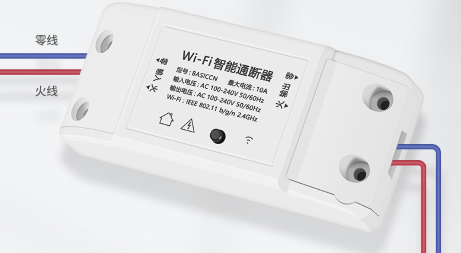 """Wi-Fi+BLE 通断器开发资料全开源!快速打造您的智能家居""""改装神器"""""""