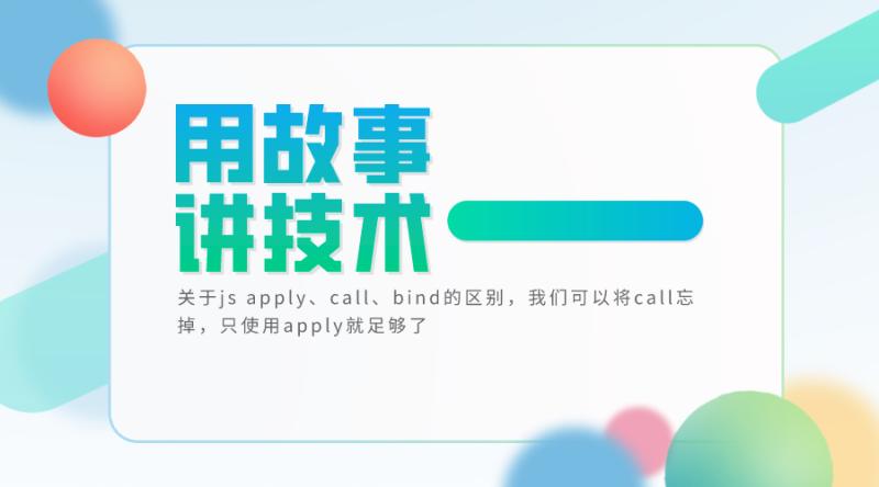 用故事讲技术:关于js apply、call、bind的区别,我们可以将call忘掉,只使用apply就足够了