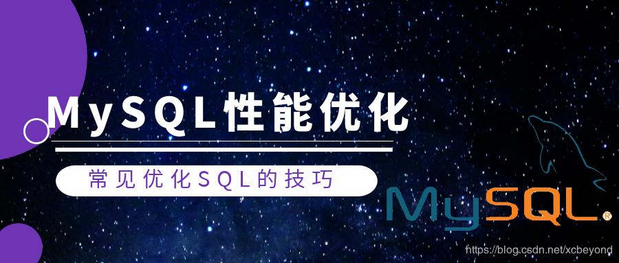 MySQL性能优化(六):常见优化SQL的技巧
