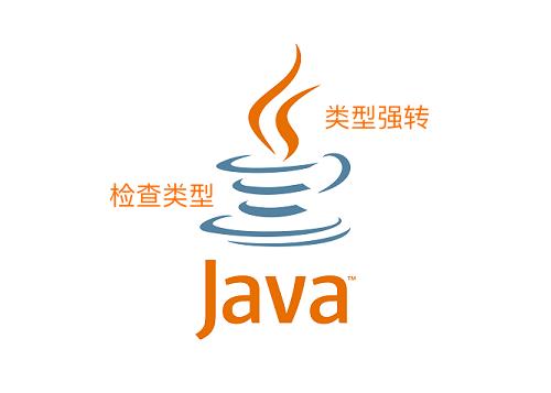 《零基础学 Java》 FAQ 之 15-Java范型做了两件事