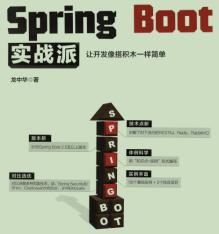 字节为提升员工工作效率,竟强制学习SpringBoot实战派