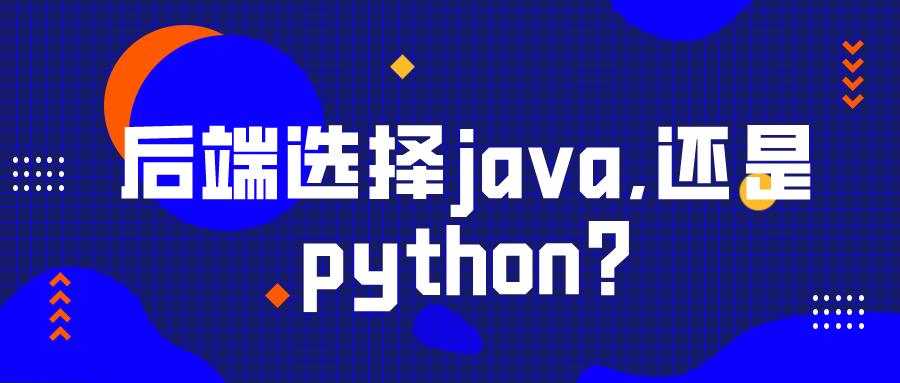 后端选择java,还是python?