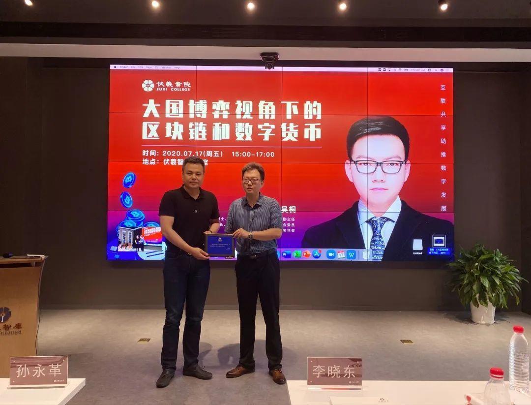 CECBC区块链专委会副主任吴桐受邀成为伏羲智库兼职研究员