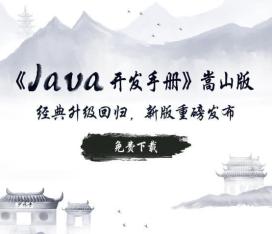阿里巴巴《Java 开发手册》—嵩山版发布,附下载链接!