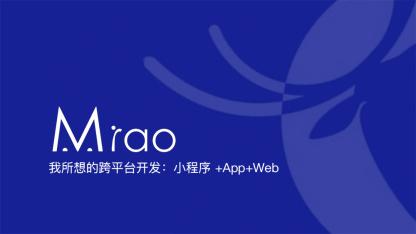 我所想的跨平台开发:小程序+App+Web