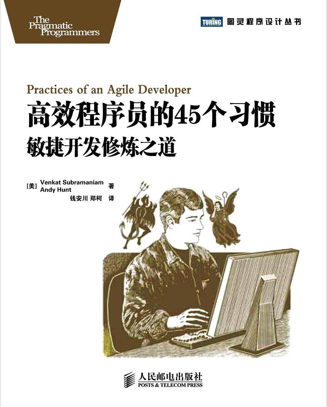 高效程序员的45个习惯:敏捷开发修炼之道(2)