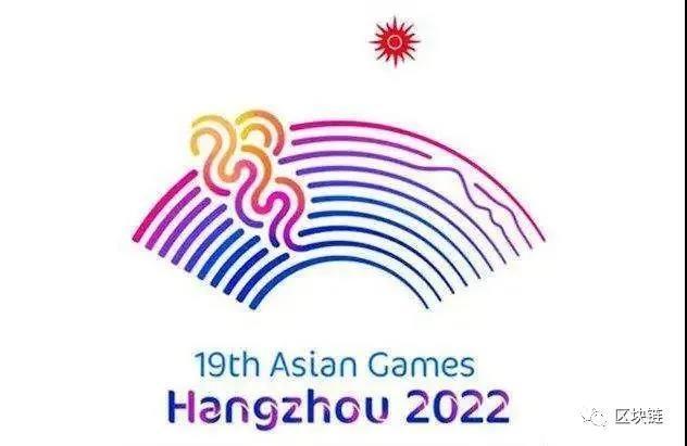 第19届亚运会门票采用区块链技术防伪