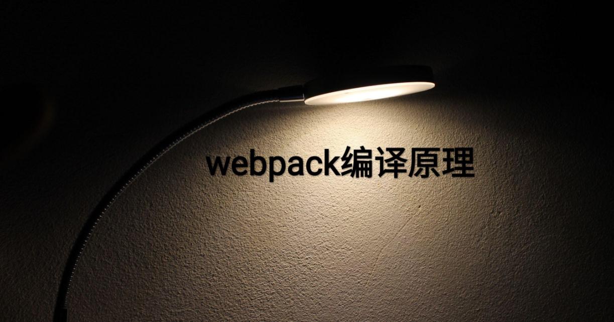 webpack编译原理