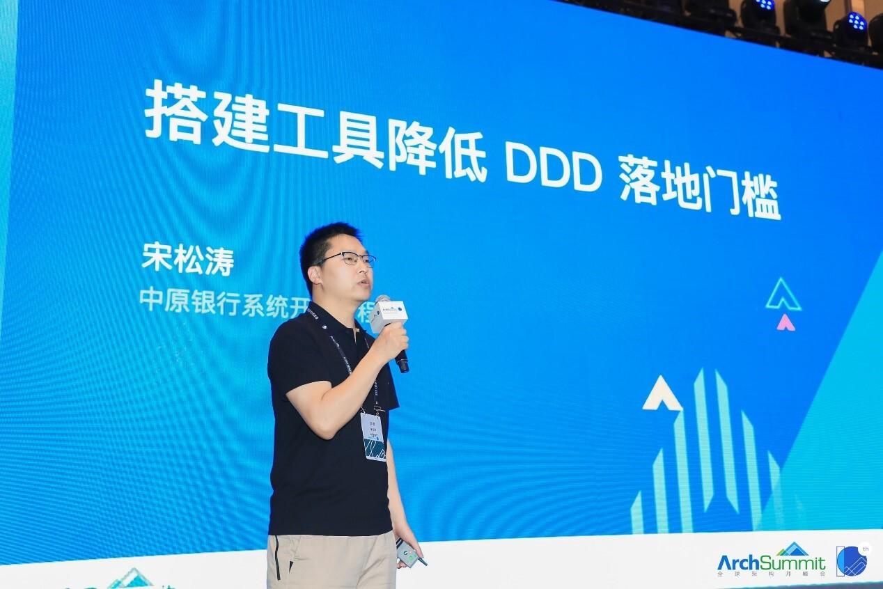 搭建工具提升DDD开发效率