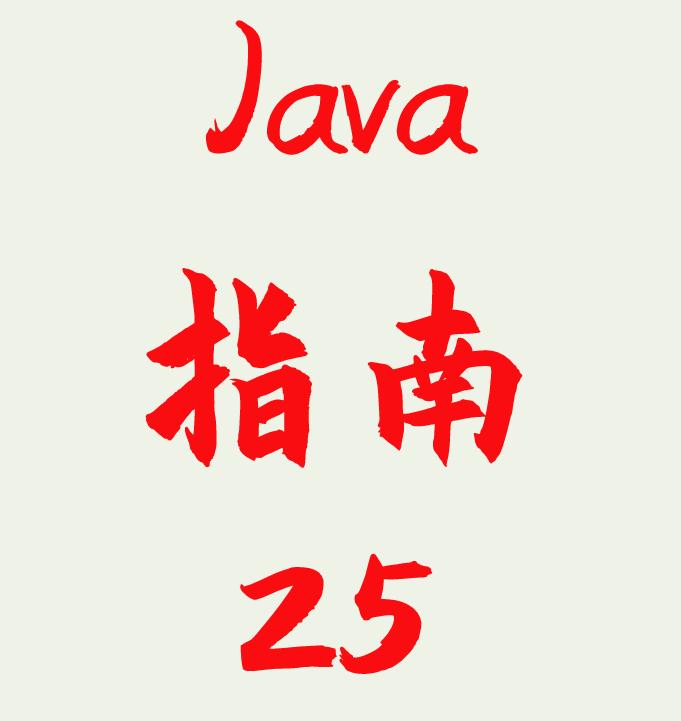 """金三失足,7月喜提""""Java高分指南(25专题)"""",银十翻盘有望!"""
