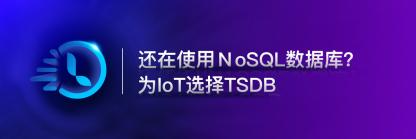 还在使用NoSQL数据库?为IoT选择TSDB