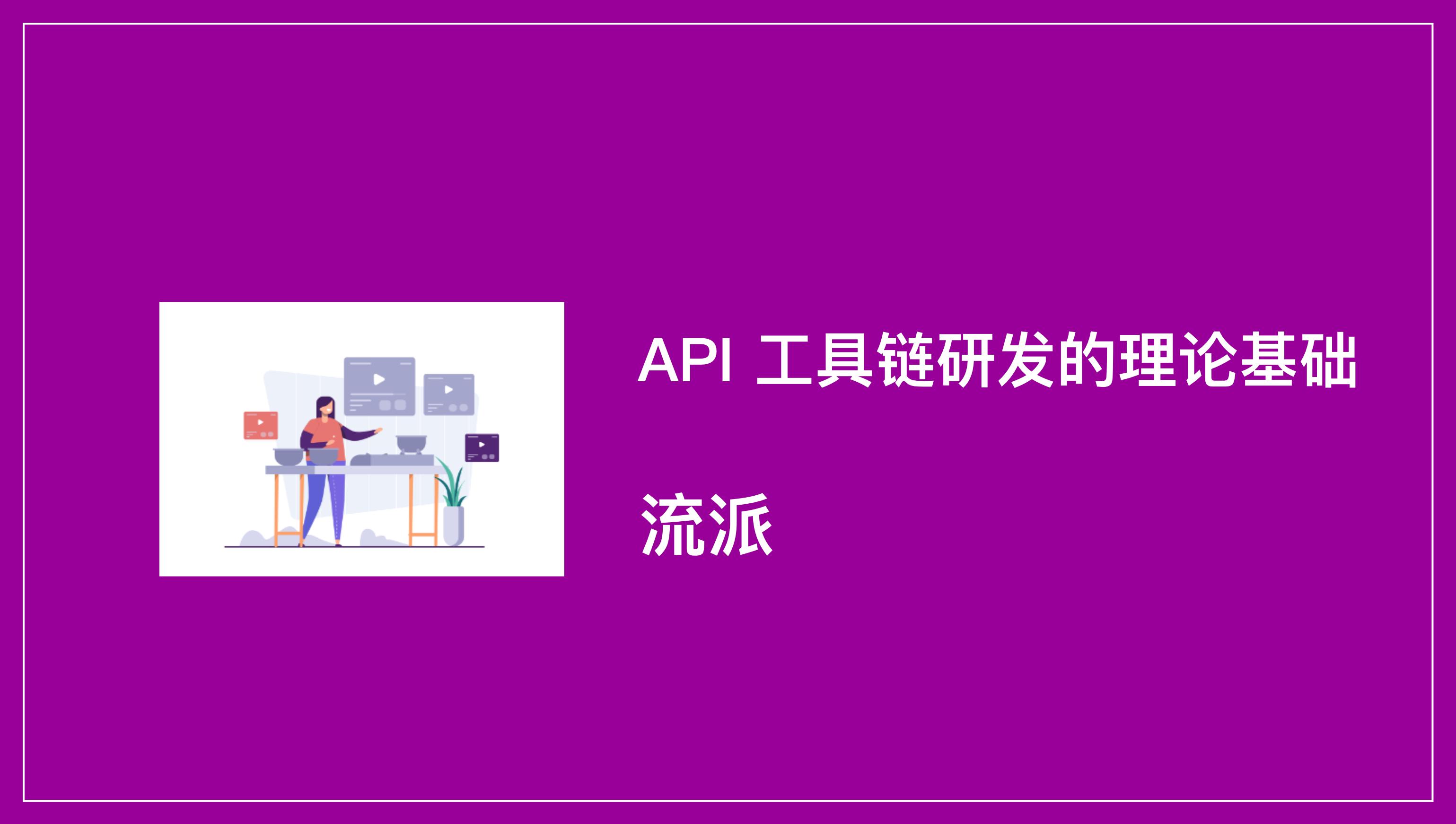 API 工具链研发的理论基础 - 流派