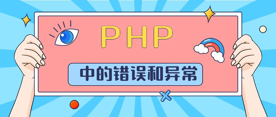 PHP中的错误和异常