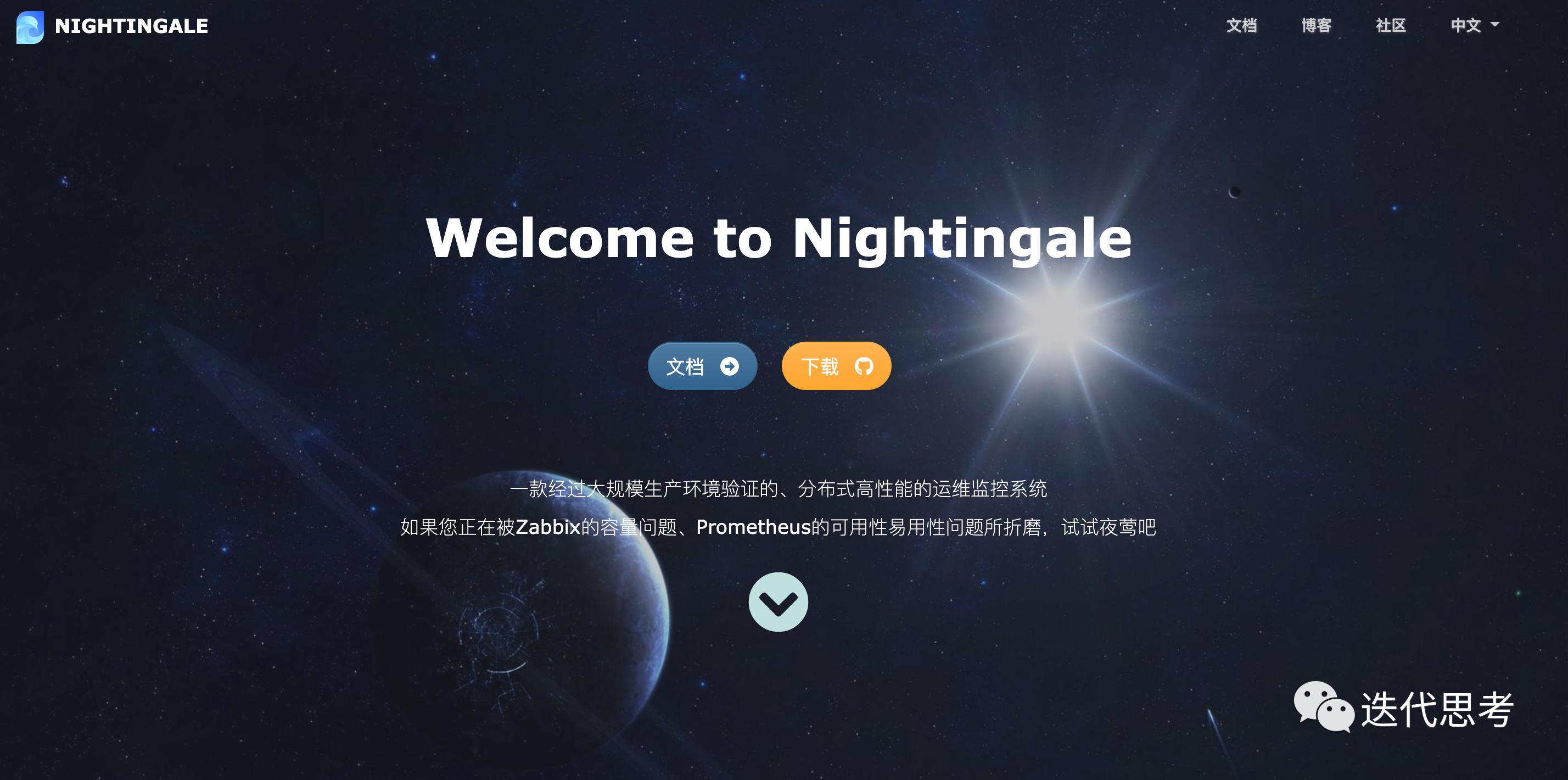 夜莺二次开发指南-监控系统(2)
