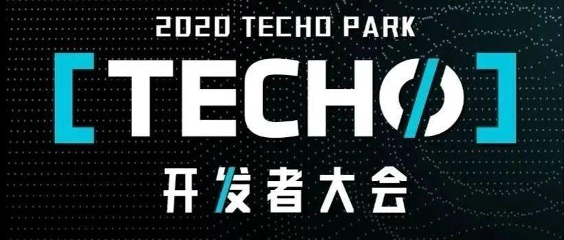 Techo   大数据专场报名盛启!12月20日欢迎莅临!